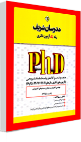 کتاب سوالات دکتری معماری سیستم کامپیوتری 91 تا 96 مدرسان شریف