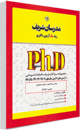 کتاب سوالات دکتری هوش مصنوعی 91 تا 96 مدرسان شریف