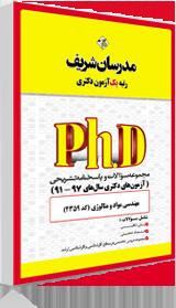 کتاب سوالات دکتری مهندسی مواد و متالوژی 97 96 95 94 93 92 91