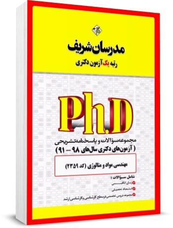 سوالات دکتری مهندسی مواد و متالورژی 98 97 96 95 94 93 92 91, کتاب تست دکتری مهندسی مواد