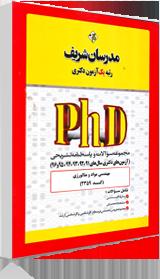 کتاب سوالات دکتری مهندسی مواد و متالورژی 91 تا 96 مدرسان شریف