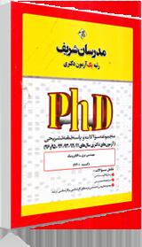 کتاب سوالات دکتری الکترونیک 91 تا 96 مدرسان شریف