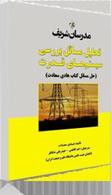 کتاب تحلیل مسائل بررسی سیستم های قدرت هادی سعادت