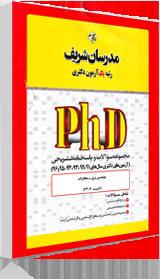 کتاب سوالات دکتری مهندسی برق مخابرات 91 تا 96 مدرسان شریف