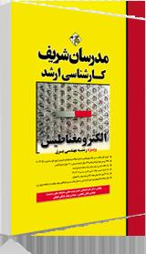 کتاب الکترومغناطیس مدرسان شریف ویژه برق