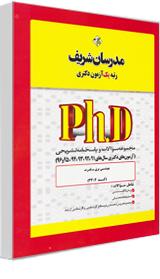 کتاب سوالات دکتری مهندسی برق قدرت 91 تا 96 مدرسان شریف