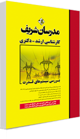 کتاب بررسی سیستم های قدرت مدرسان شریف