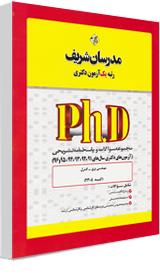 کتاب سوالات دکتری مهندسی برق کنترل 91 تا 96,مدرسان شریف