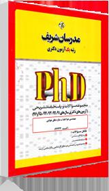 کتاب سوالات دکتری مهندسی هوافضا سازه های هوایی 91 تا 96 مدرسان شریف