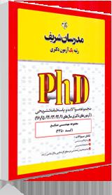 کتاب سوالات دکتری مهندسی صنایع 91 تا 96 با پاسخ تشریحی مدرسان شریف