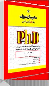 کتاب سوالات دکتری مهندسی پلیمر 91 تا 96 مدرسان شریف