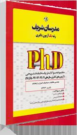 سوالات دکتری مهندسی مکانیک دینامیک،کنترل و ارتعاشات 91 تا 96 مدرسان شریف