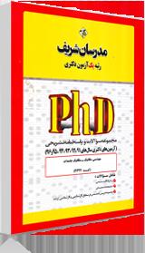 سوالات دکتری مهندسی مکانیک جامدات 91 تا 96 مدرسان شریف