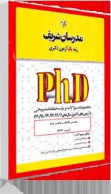سوالات دکتری مهندسی مکانیک ساخت و تولید 91 تا 96 مدرسان شریف
