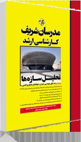 کتاب تحلیل سازه مدرسان شریف