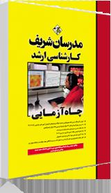 کتاب چاه آزمایی مدرسان شریف