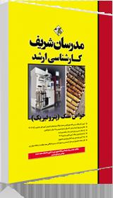 کتاب خواص سنگ مدرسان شریف