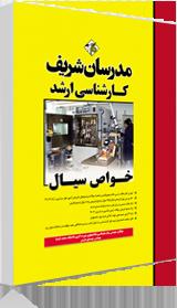کتاب خواص سیال مدرسان شریف