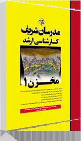 کتاب مخزن (1) مدرسان شریف