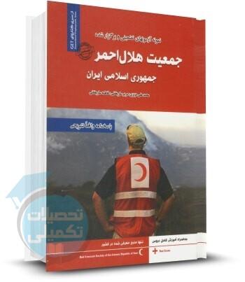 کتاب سوالات استخدامی جمعیت هلال احمر