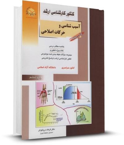 کتاب آسیب شناسی و حرکات اصلاحی راهیان ارشد اثر دکتر فرهاد دریانوش