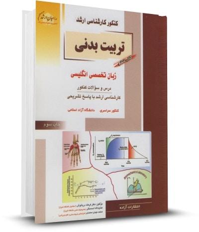 کتاب زبان تخصصی تربیت بدنی راهیان ارشد اثر دکتر فرهاد دریانوش