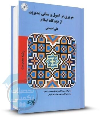 کتاب مدیریت اسلامی احسانی, کتاب مروری بر اصول و مبانی مدیریت از دیدگاه اسلام پارسه علی احسانی