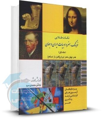 کتاب نکات طلایی فرهنگ و هنر و ادبیات ایران و جهان (قبل از اسلام) انتشارات ارشد