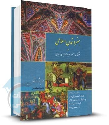 کتاب هنر و تمدن اسلامی در فرهنگ و هنر و ادبیات ایران و جهان انتشارات اندیشه ارشد
