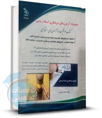 کتاب استخدامی سردفتری اسناد رسمی