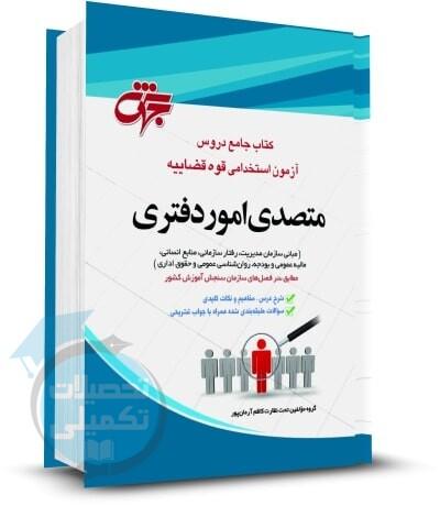کتاب جامع استخدامی قوه قضاییه (متصدی امور دفتری)