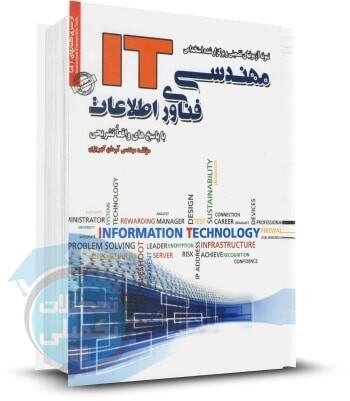 کتاب سوالات استخدامی مهندسی فناوری اطلاعات IT