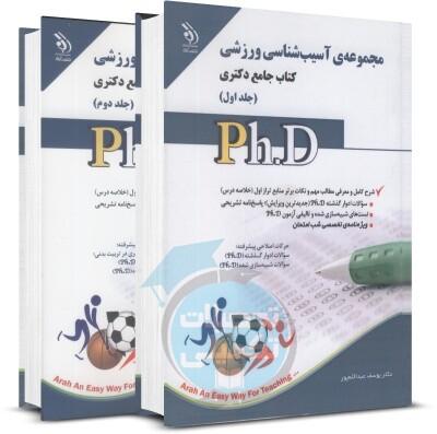 کتاب جامع دکتری آسیب شناسی ورزشی انتشارات آراه
