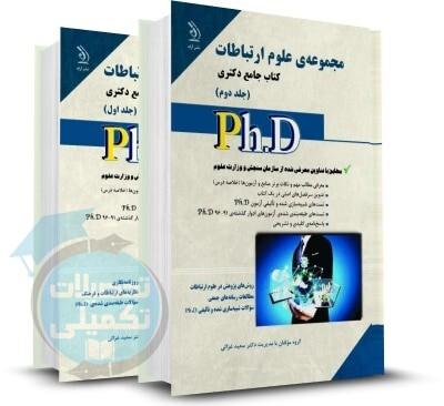 کتاب جامع دکتری علوم ارتباطات 97 انتشارات آراه