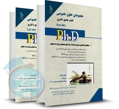 کتاب جامع دکتری حقوق خصوصی