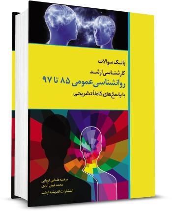 بانک سوالات ارشد روانشناسی عمومی 85 تا 97 انتشارات اندیشه ارشد