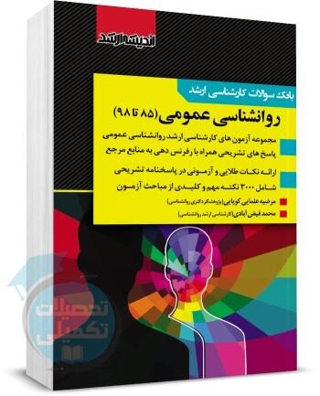 کتاب سوالات آزمون کارشناسی ارشد روانشناسی عمومی, کتاب تست کنکور ارشد روانشناسی عمومی