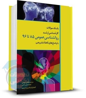 بانک سوالات ارشد روانشناسی عمومی 85 تا 96 انتشارات اندیشه ارشد