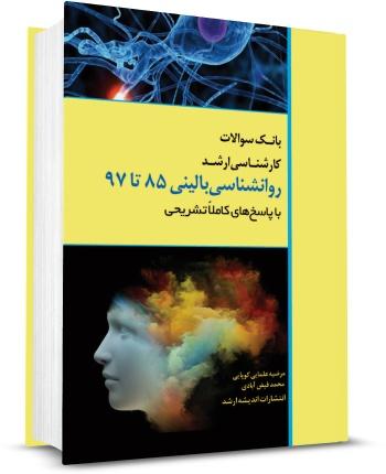 بانک سوالات ارشد روانشناسی بالینی 85 تا 97 انتشارات اندیشه ارشد