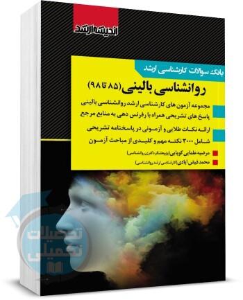 کتاب سوالات آزمون کارشناسی ارشد روانشناسی بالینی, کتاب تست کنکور ارشد روانشناسی بالینی