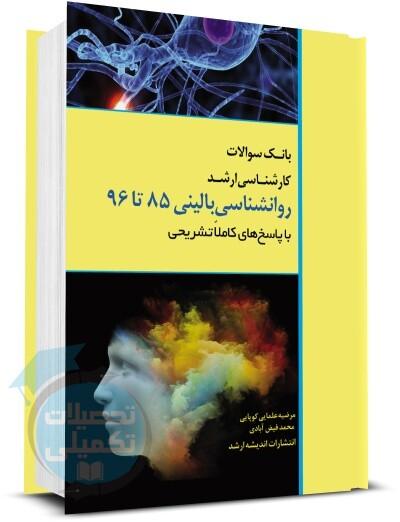 بانک سوالات ارشد روانشناسی بالینی 85 تا 96 انتشارات اندیشه ارشد