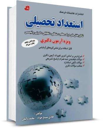خرید کتاب استعداد تحصیلی دکتری هادی مسیح خواه و محمد وکیلی انتشارات کتابخانه فرهنگ
