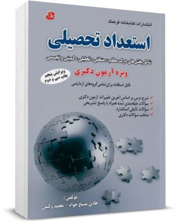 خرید کتاب استعداد تحصیلی دکتری هادی مسیح خواه محمد وکیلی انتشارات کتابخانه فرهنگ