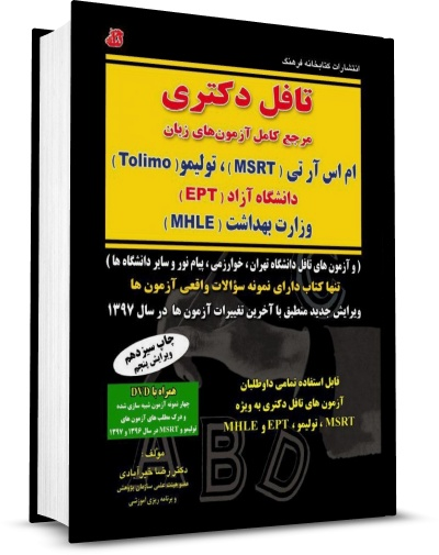 کتاب تافل دکتری اثر دکتر رضا خیرآبادی, خرید کتاب, دانلود رایگان