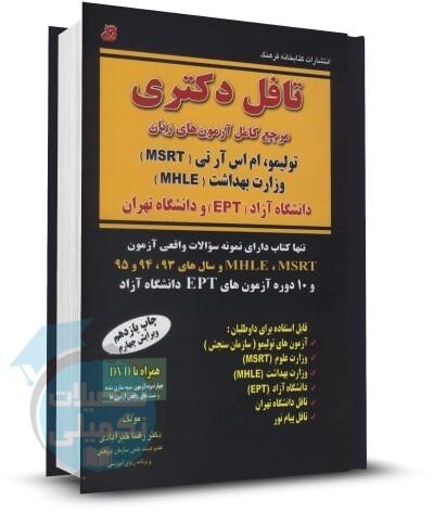 کتاب تافل دکتری اثر دکتر رضا خیرآبادی