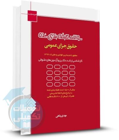 کتاب سوالات طبقه بندی شده حقوق جزای عمومی انتشارات اندیشه ارشد اثر مهدی پناهی