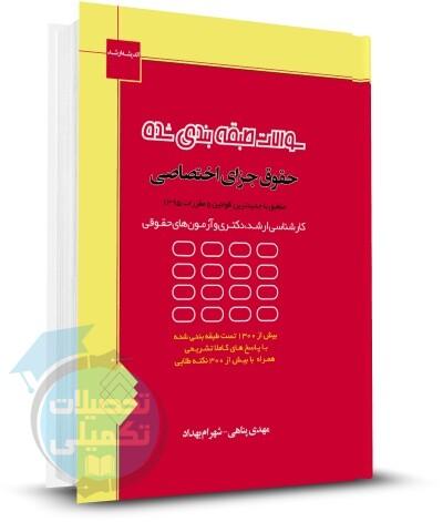 کتاب سوالات طبقه بندی شده حقوق جزای اختصاصی انتشارات اندیشه ارشد