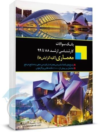 سوالات آزمون کارشناسی ارشد معماری, کتاب تست کنکور ارشد معماری