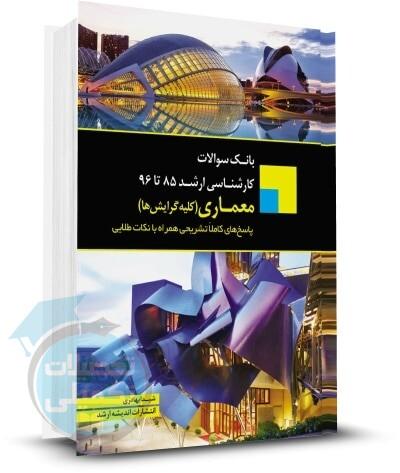 بانک سوالات کارشناسی ارشد معماری 85 تا 96 (کلیه گرایش ها)