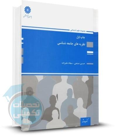 کتاب نظریه های جامعه شناسی پوران پژوهش